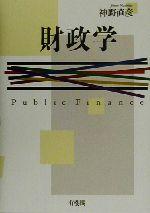 財政学(単行本)