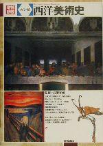 カラー版 西洋美術史 カラー版(単行本)