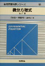 微分方程式 改訂版(数理情報科学シリーズ11)(単行本)