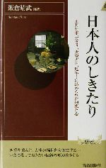 日本人のしきたり 正月行事、豆まき、大安吉日、厄年…に込められた知恵と心(青春新書INTELLIGENCE)(新書)