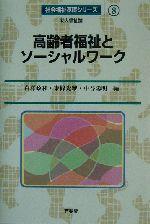 高齢者福祉とソーシャルワーク(社会福祉基礎シリーズ8)(単行本)