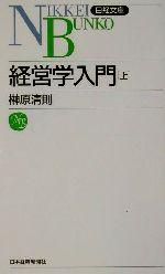 経営学入門(日経文庫)(上)(新書)