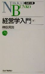 経営学入門(日経文庫)(下)(新書)