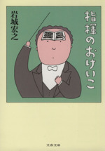 指揮のおけいこ(文春文庫)(文庫)