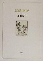 音楽の絵本(CD-ROM1枚付)(単行本)
