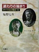 ローマ人の物語 終わりの始まり(11)(単行本)