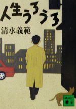 人生うろうろ(講談社文庫)(文庫)