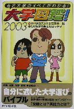 大学図鑑! 有名大学のすべてがわかる!(2003)(単行本)