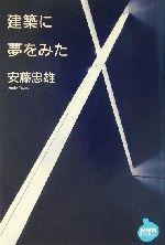 建築に夢をみた(NHKライブラリー)(新書)