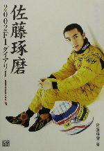 佐藤琢磨2002F1ダイアリーGO FOR IT!(CG booksGo for it!2)(2)(単行本)