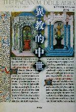 異教的中世(単行本)