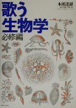 歌う生物学 必修編(CD3枚付)(単行本)