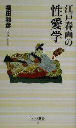 江戸春画の性愛学(ベスト新書)(新書)