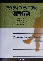 アクティブ・シニアの消費行動(単行本)