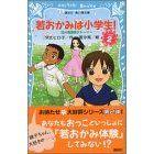 若おかみは小学生! 花の湯温泉ストーリー(講談社青い鳥文庫)(PART2)(児童書)