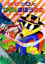 かいけつゾロリとなぞのまほう少女(ポプラ社の新・小さな童話 かいけつゾロリシリーズ34)(児童書)