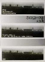 ホロコースト大事典(単行本)