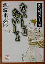 ないしょないしょ  剣客商売番外編 新装版(新潮文庫)(文庫)