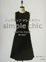 ドレスアップ・ドレスダウン simple chic(実物大パターン付)(単行本)