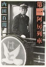 第一阿房列車(新潮文庫)(文庫)