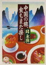 中国の旅、食もまた楽し(新潮文庫)(文庫)