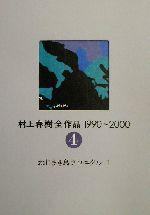 村上春樹全作品 1990~2000 ねじまき鳥クロニクル1(4)(単行本)