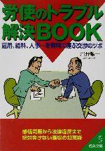労使のトラブル解決BOOK(成美文庫)(文庫)