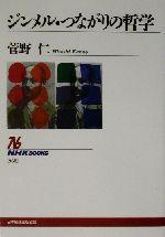 ジンメル・つながりの哲学NHKブックス968