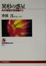 異形の惑星 系外惑星形成理論から(NHKブックス966)(単行本)