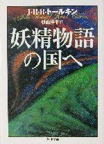 妖精物語の国へ(ちくま文庫)(文庫)