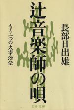 辻音楽師の唄 もう一つの太宰治伝(文春文庫)(文庫)