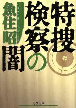 特捜検察の闇(文春文庫)(文庫)