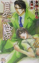 夏陰 Cain(ピアスノベルズ)(新書)