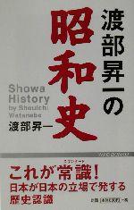 渡部昇一の昭和史(WAC BUNKO)(新書)