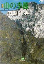 新編 山の季節(小学館文庫)(文庫)