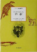 シートン動物記 ロボ カランポーのオオカミ王(3)(児童書)