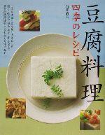 豆腐料理 四季のレシピ(単行本)