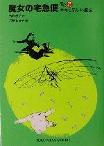 魔女の宅急便 キキと新しい魔法(福音館文庫 物語S-20)(その2)(児童書)