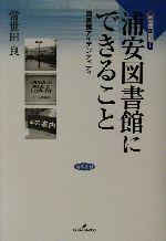 浦安図書館にできること 図書館アイデンティティ(図書館の現場1)(単行本)