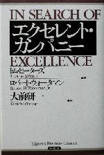 エクセレント・カンパニー(Eijipress business classics)(単行本)