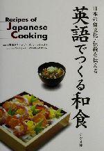 英語でつくる和食 日本の食文化・伝統を伝える(単行本)