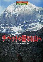 チベットの聖なる山へグレートジャーニー人類5万キロの旅グレートジャーニー・人類5万キロの旅13