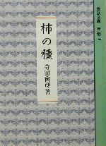 柿の種(岩波文庫)(文庫)