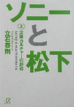 ソニーと松下(上)企業カルチャーの創造講談社+α文庫