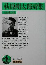 萩原朔太郎詩集(岩波文庫)(文庫)