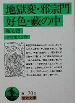地獄変・邪宗門・好色・薮の中 他七篇(岩波文庫)(文庫)