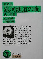 童話集 銀河鉄道の夜 他十四篇(岩波文庫)(文庫)