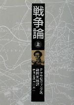 戦争論(岩波文庫)(上)(文庫)