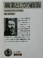 職業としての政治(岩波文庫)(文庫)