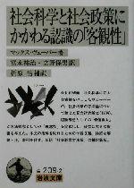 社会科学と社会政策にかかわる認識の「客観性」(岩波文庫)(文庫)